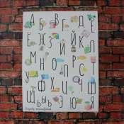 "Детский постер ""Алфавит"""