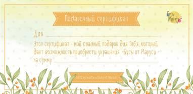 Подарочный сертификат. ручной работы