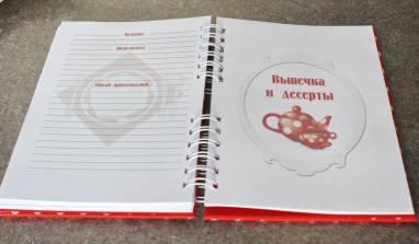 Книга для записи кулинарных рецептов ручной работы