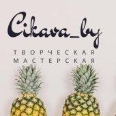 Cikava