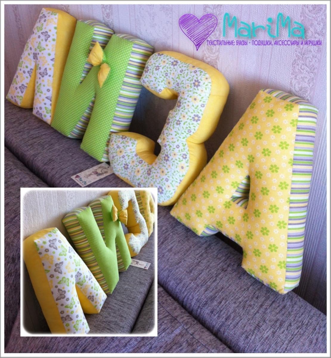 Как сшить подушку букву вручную 20
